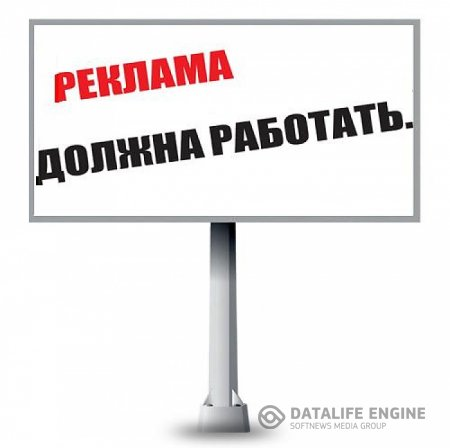 Выбор эффективных средств передачи рекламной информации