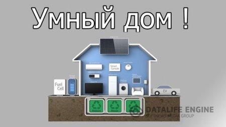 Для чего нужен умный дом