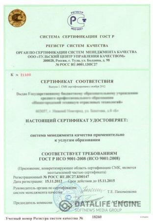 Что такое сертификация?